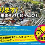bicycleCP_B3yoko150803_01