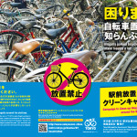 bicycleCP_chirashi_omote150803fin
