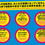 bicycleCP_chirashi_ura150803fin