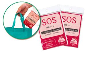 携帯トイレ「SOS」